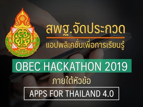 """ประกาศสพฐ. เรื่อง การประกวดแอปพลิเคชั่นเพื่อการเรียนรู้ """"OBEC HACKATHON 2019"""" ภายใต้หัวข้อ """"APPS FOR THAILAND 4.0"""""""