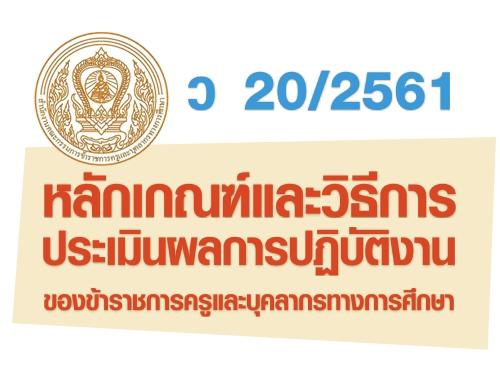 ว 20/2561 หลักเกณฑ์และวิธีการประเมินผลการปฏิบัติงานของข้าราชการครูและบุคลากรทางการศึกษา