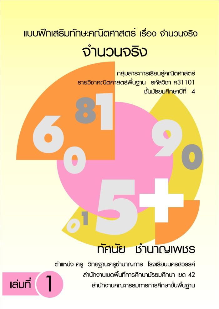แบบฝึกเสริมทักษะคณิตศาสตร์ ม.4 เรื่อง จำนวนจริง ผลงานครูทัศนัย ชำนาญเพชร