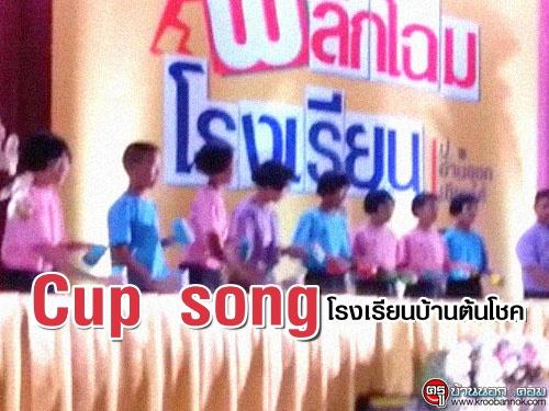 """แชร์การแสดงสร้างสรรค์ """"Cup song โรงเรียนบ้านต้นโชค"""""""