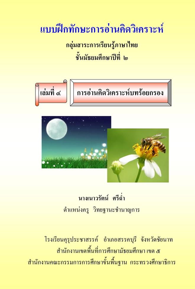 แบบฝึกทักษะการอ่านคิดวิเคราะห์ (ภาษาไทย ม.2) ผลงานครูเนาวรัตน์ ศรีฉ่ำ