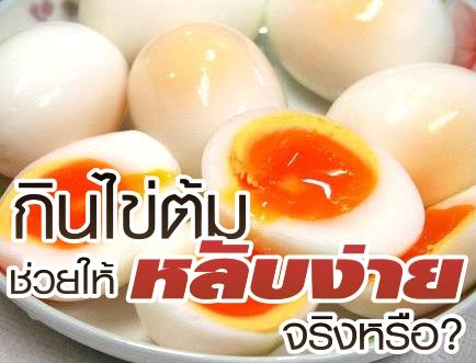 กินไข่ต้ม ช่วยให้หลับง่าย จริงหรือ?