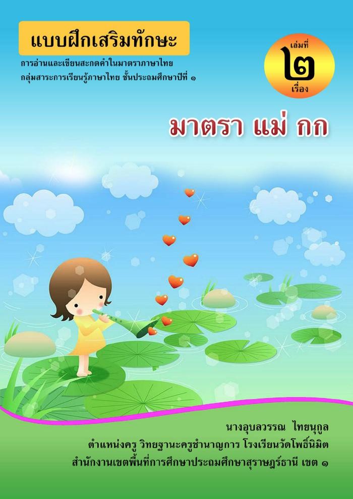 แบบฝึกเสริมทักษะการอ่านและเขียนสะกดคำในมาตราภาษาไทย เรื่อง มาตรา แม่ กก ผลงานครูงอุบลวรรณ ไทยนุกูล