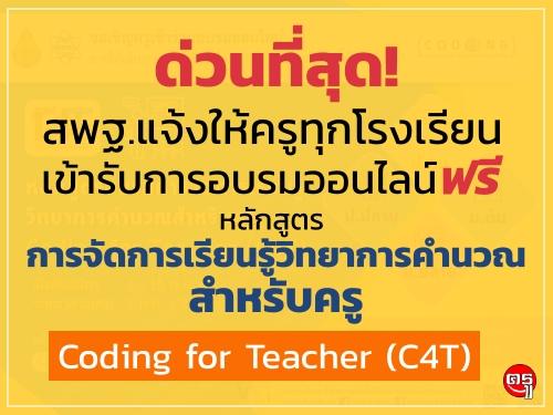 ด่วนที่สุด! สพฐ.แจ้งให้ครูทุกโรงเรียนเข้ารับการอบรมออนไลน์ฟรี หลักสูตรการจัดการเรียนรู้วิทยาการคำนวณสำหรับครู Coding for Teacher (C4T)