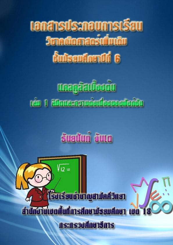เอกสารประกอบการเรียน คณิตศาสตร์เพิ่มเติม ม.6 ผลงานครูธันยนันท์  จันเต