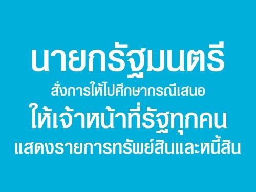 นายกรัฐมนตรีสั่งการให้ไปศึกษากรณีเสนอให้เจ้าหน้าที่รัฐทุกคนแสดงรายการทรัพย์สินและหนี้สิน