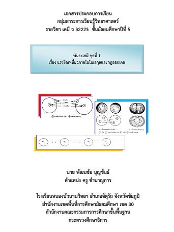 เอกสารประกอบการเรียน วิชา เคมี  ชั้น ม.5 ชุด พันธะเคมี ผลงานครูพัฒนชัย บุญขันธ์