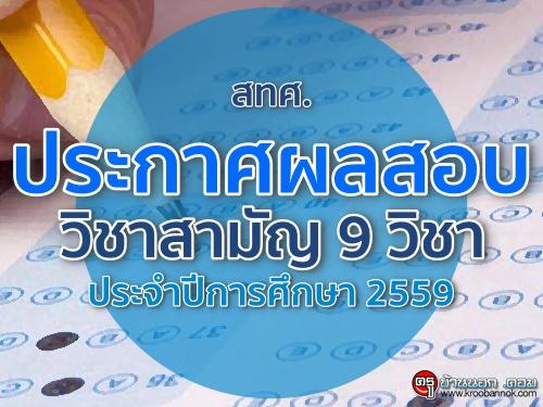 สทศ.ประกาศผลสอบวิชาสามัญ 9 วิชา ประจำปีการศึกษา 2559