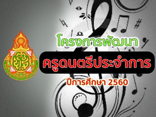 สพฐ.จัดโครงการพัฒนาครูดนตรีประจำการ ปีการศึกษา 2560