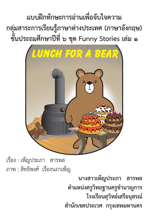 แบบฝึกทักษะการอ่านเพื่อจับใจความ ภาษาอังกฤษ ชุด Funny Stories ผลงานครูเพ็ญประภา สารพล