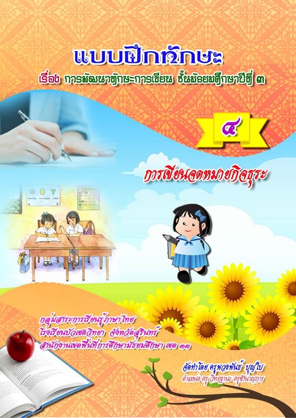 แบบฝึกทักษะพัฒนาการเขียน ภาษาไทย ม.3 ผลงานครูพวงพันธ์ บุญใบ