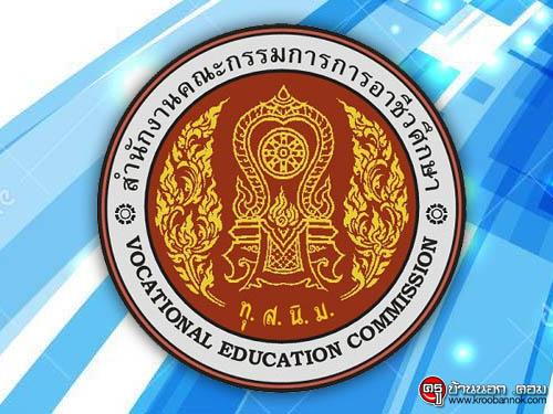 ประกาศผลการประกวดสถานศึกษาและนักศึกษาดีเด่นด้านคุณธรรม และจริยธรรม
