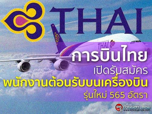 การบินไทยเปิดรับสมัครพนักงานต้อนรับบนเครื่องบินรุ่นใหม่ 565 อัตรา