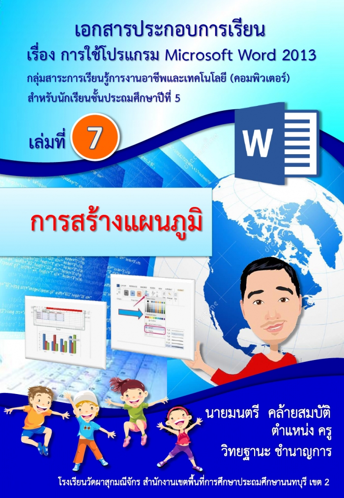 เอกสารประกอบการเรียน เรื่อง การใช้โปรแกรม Microsoft word 2013 สำหรับนักเรียนชั้นประถมศึกษาปีที่ 5 ผลงานครูมนตรี คล้ายสมบัติ