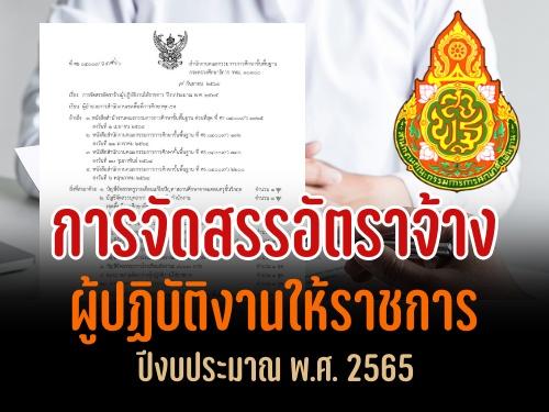 การจัดสรรอัตราจ้างผู้ปฏิบัติงานให้ราชการ ปีงบประมาณ พ.ศ. 2565