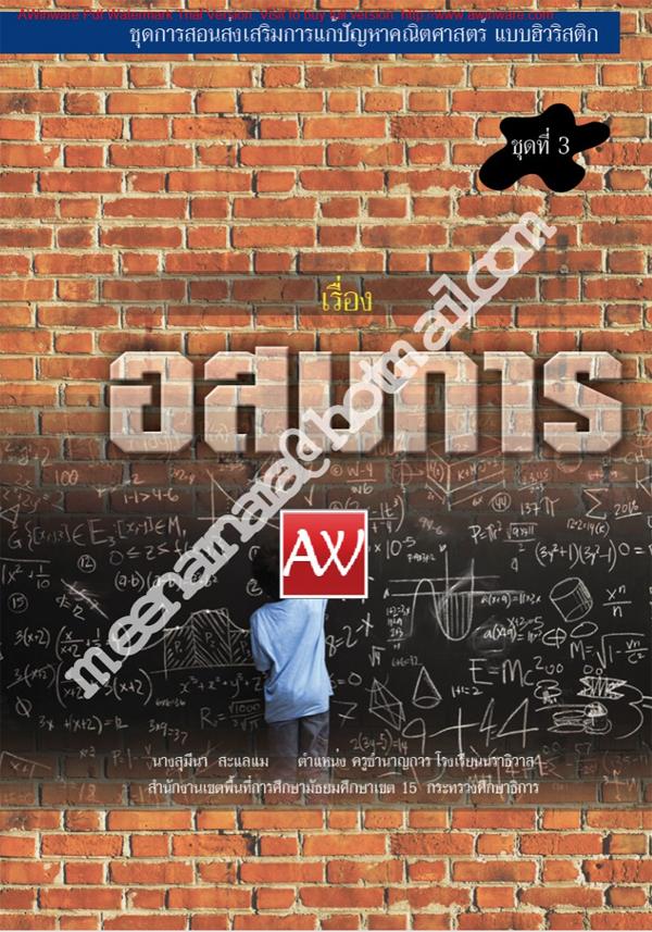 ชุดการสอนส่งเสริมการแก้ปัญหาคณิตศาสตร์แบบฮิวริสติก ผลงานครูสุมีนา สะแลแม