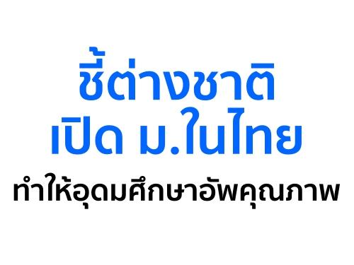 ชี้ต่างชาติเปิด ม.ในไทยทำให้อุดมศึกษาอัพคุณภาพ