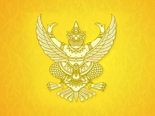 บัญชีรายชื่อผู้ได้รับพระราชทานเครื่องราชอิสริยาภรณ์ชั้นสายสะพาย ประจำปี พ.ศ.2557