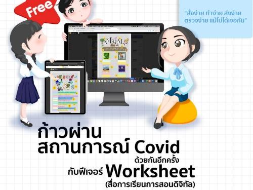 โครงการ DifferSheet ออกฟีเจอร์ใหม่ WorkSheet (สื่อการเรียนการสอนดิจิทัล) ให้ครูใช้ฟรีช่วงโควิด