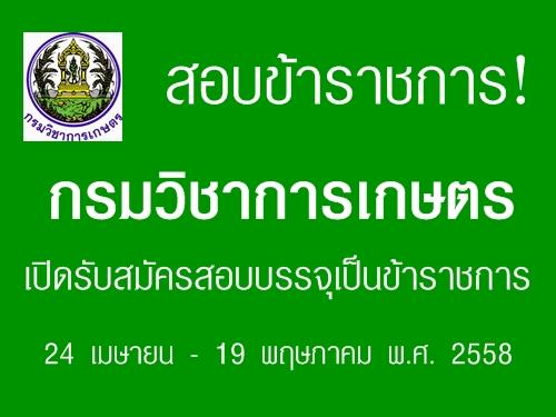 สอบข้าราชการ! กรมวิชาการเกษตร เปิดสอบบรรจุข้าราชการ คลิกเลย