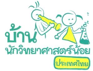 ผลการประเมินโรงเรียนนำร่องเพื่อรับตราพระราชทาน โครงการ บ้านนักวิทยาศาสตร์น้อย ประเทศไทย