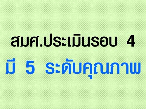 สมศ.ประเมินรอบ4มี 5ระดับคุณภาพ