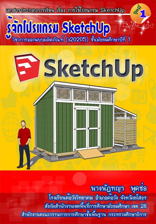 เอกสารประกอบการเรียน เรื่อง โปรแกรม SketchUp วิชาการออกแบบผลิตภัณฑ์ รหัสวิชา ง20205 ผลงานครูนัฏทญา พุดช่อ