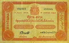 ธนบัตรไทยรุ่นแรก
