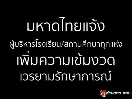 มหาดไทยแจ้งผู้บริหารโรงเรียน/สถานศึกษาทุกแห่ง เพิ่มความเข้มงวดเวรยามรักษาการณ์