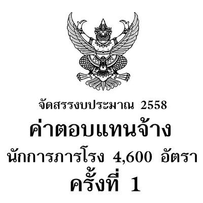 การจัดสรรงงบประมาณปี 2558 เพื่อเป็นค่าตอบแทนจ้างนักการภารโรง 4,600 อัตรา ครั้งที่ 1