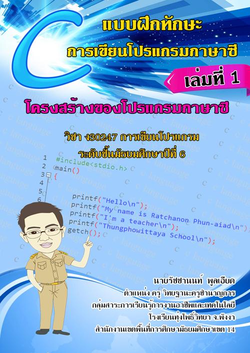 แบบฝึกทักษะการเขียนโปรแกรมภาษาซี ผลงานครูรัชชานนท์ พูลเอียด
