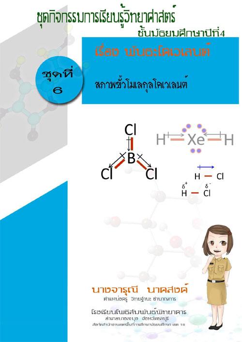 ชุดกิจกรรมการเรียนรู้วิทยาศาสตร์ สำหรับนักเรียนชั้นมัธยมศึกษาปีที่ 4 เรื่องพันธะเคมี ชุดที่ 6 สภาพขั้วโมเลกุลโคเวเลนต์ ผลงานครูจารุณี นาคสงค์