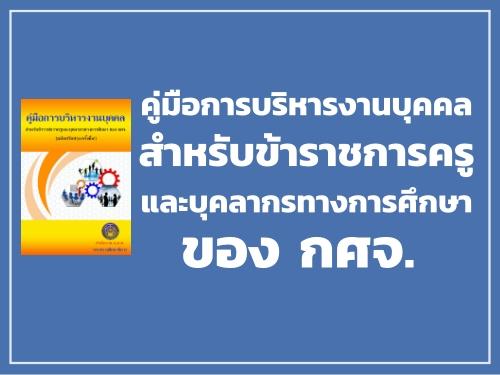คู่มือการบริหารงานบุคคลข้าราชการครูและบุคลากรทางการศึกษาของ กศจ. (ฉบับปรับปรุง ครั้งที่ 4) สิงหาคม 2563