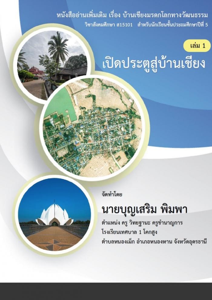 หนังสืออ่านเพิ่มเติม เรื่อง บ้านเชียงมรดกโลกทางวัฒนธรรม ผลงานครูบุญเสริม พิมพา