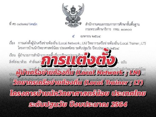 การเเต่งตั้ง LN,LT โครงการบ้านนักวิทยาศาสตร์น้อย ประเทศไทย ระดับปฐมวัย ปีงบประมาณ 2564