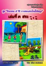 ชุดกิจกรรม 5 วิธีการสอนสระไทยให้สนุก ภาษาไทย ป.1 ผลงานครูวิภาวรรณ ปิ่นวิลัย