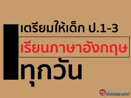 เตรียมให้เด็กป.1-3เรียนภาษาอังกฤษทุกวัน