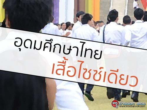 อุดมศึกษาไทยเสื้อไซซ์เดียว