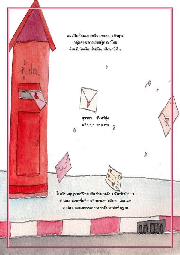 แบบฝึกทักษะการเขียนจดหมายกิจธุระ วิชา ภาษาไทย ม.1 ผลงาน น.ส.สุชาดา จันทร์ทุ่ง และ น.ส.อภิญญา สายเทพ