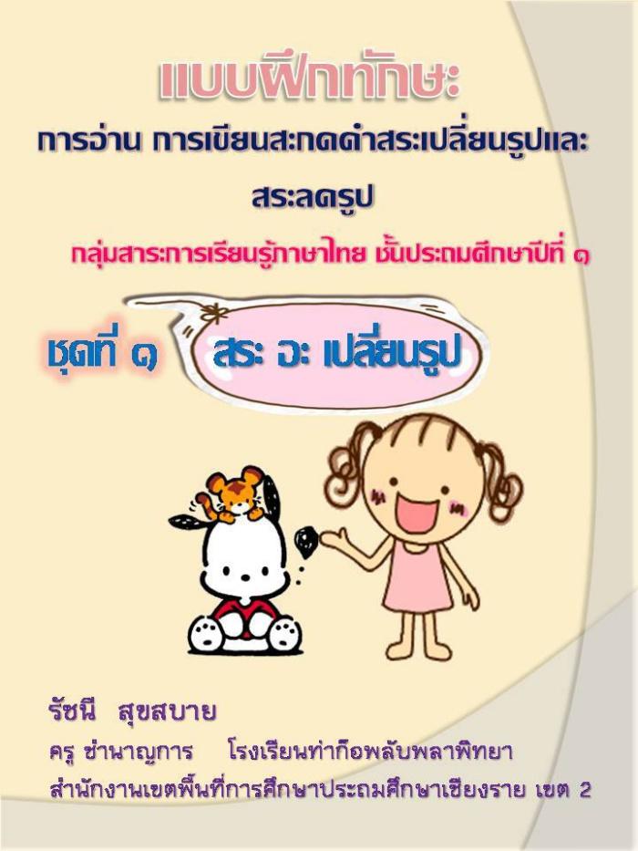 แบบฝึกทักษะการอ่านการเขียนสระเปลี่ยนรูปและสระลดรูป ภาษาไทย ป.1 ผลงานครูรัชนี สุขสบาย