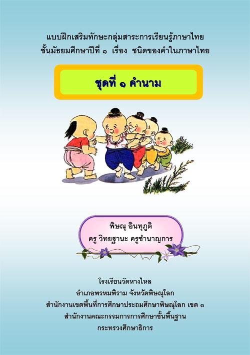 แบบฝึกทักษะกลุ่มสาระการเรียนรู้ภาษาไทย ชั้นมัธยมศึกษาปีที่ 1 เรื่อง ชนิดของคำในภาษาไทย ผลงานครูพิษณุ อินทุภูติ