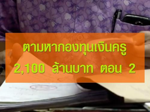 คอลัมน์หมายเลข 7 : ตามหากองทุนเงินครู 2,100 ล้านบาท ตอน 2