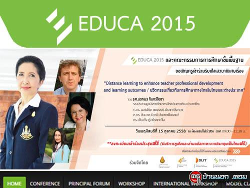 EDUCA 2015 : มหกรรมการศึกษาเพื่อพัฒนาวิชาชีพครู ครั้งที่ 8