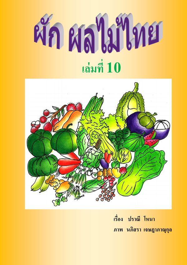 หนังสือคำคล้องจองประกอบภาพ ระดับปฐมวัย เรื่อง ผัก ผลไม้ไทย ผลงานครูปราณี โหนา