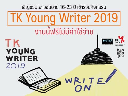 เชิญชวนเยาวชนอายุ 16-23 ปี เข้าร่วมกิจกรรม TK Young Writer 2019  งานนี้ฟรีไม่มีค่าใช้จ่าย
