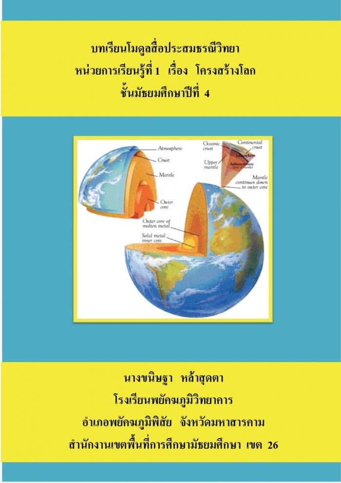 บทเรียนโมดูลสื่อประสมธรณีวิทยา หน่วยการเรียนรู้ที่ 1 เรื่อง โครงสร้างโลก ผลงานครูขนิษฐา หล้าสุดตา
