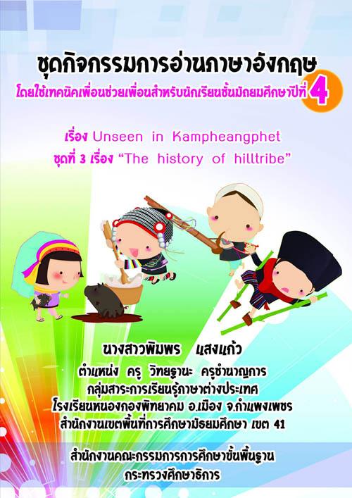 ชุดกิจกรรมการอ่านภาษาอังกฤษ โดยใช้เทคนิคเพื่อนช่วยเพื่อน เรื่อง Unseen in Kamphaeng Phet ผลงานครูพิมพร แสงแก้ว