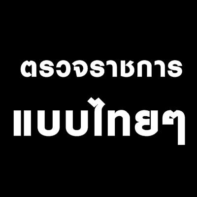 ตรวจราชการแบบไทยๆ