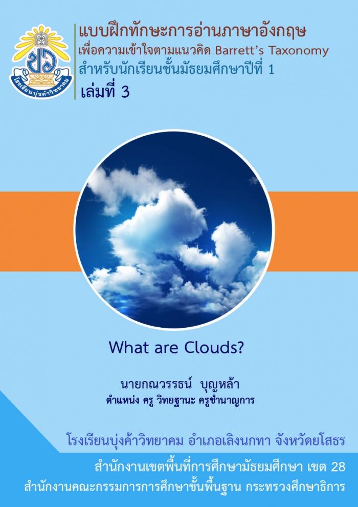 แบบฝึกทักษะการอ่านภาษาอังกฤษเพื่อความเข้าใจ เรื่อง What are Clouds? ผลงานครูกณวรรธน์ บุญหล้า