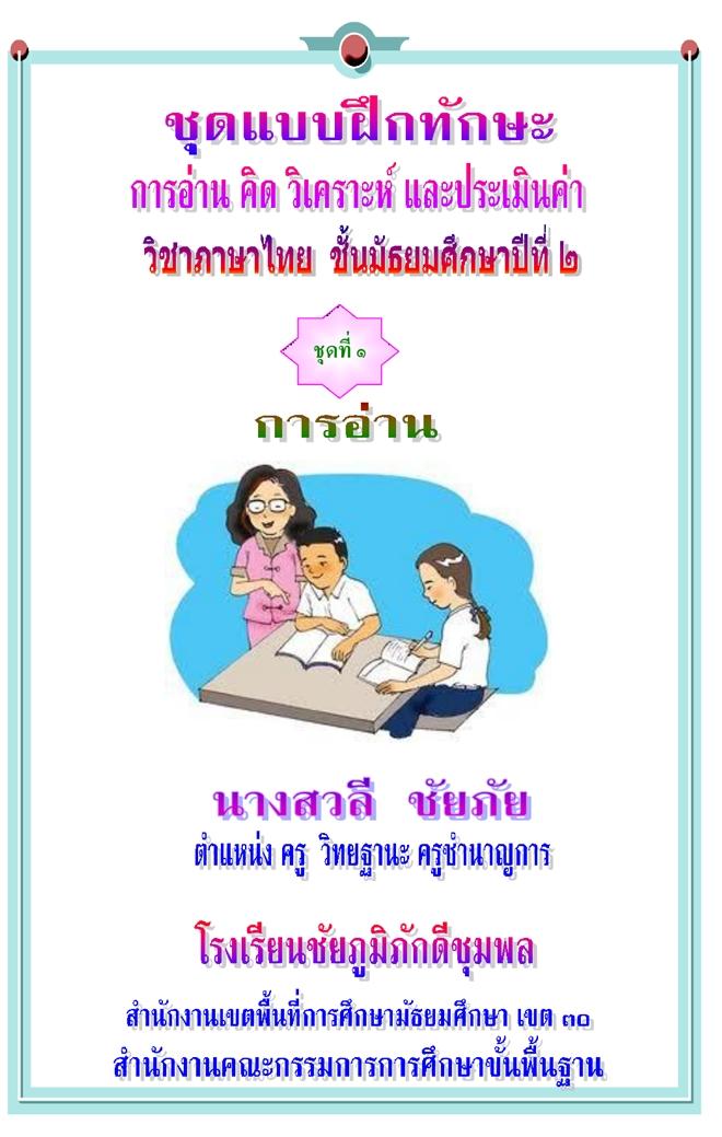 ชุดแบบฝึกทักษะการอ่าน คิด วิเคราะห์และประเมินค่า ภาษาไทย ม.2 ผลงานครูสวลี ชัยภัย